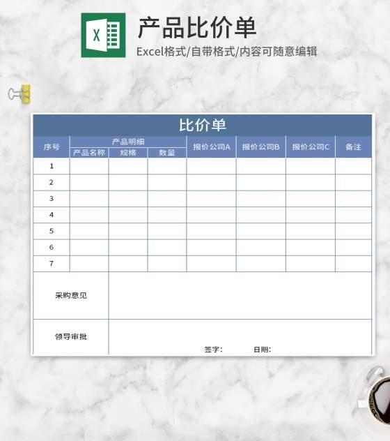 蓝色产品比价单Excel模板