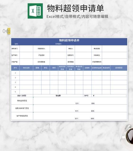 蓝色物料超领申请表Excel模板