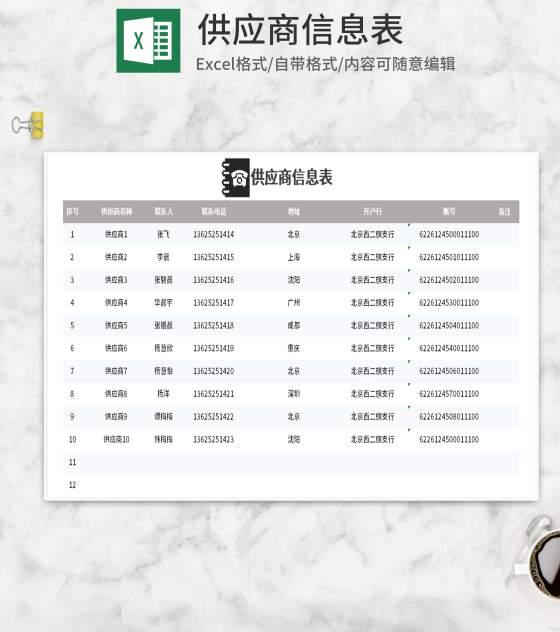 简约灰色供应商信息表Excel模板
