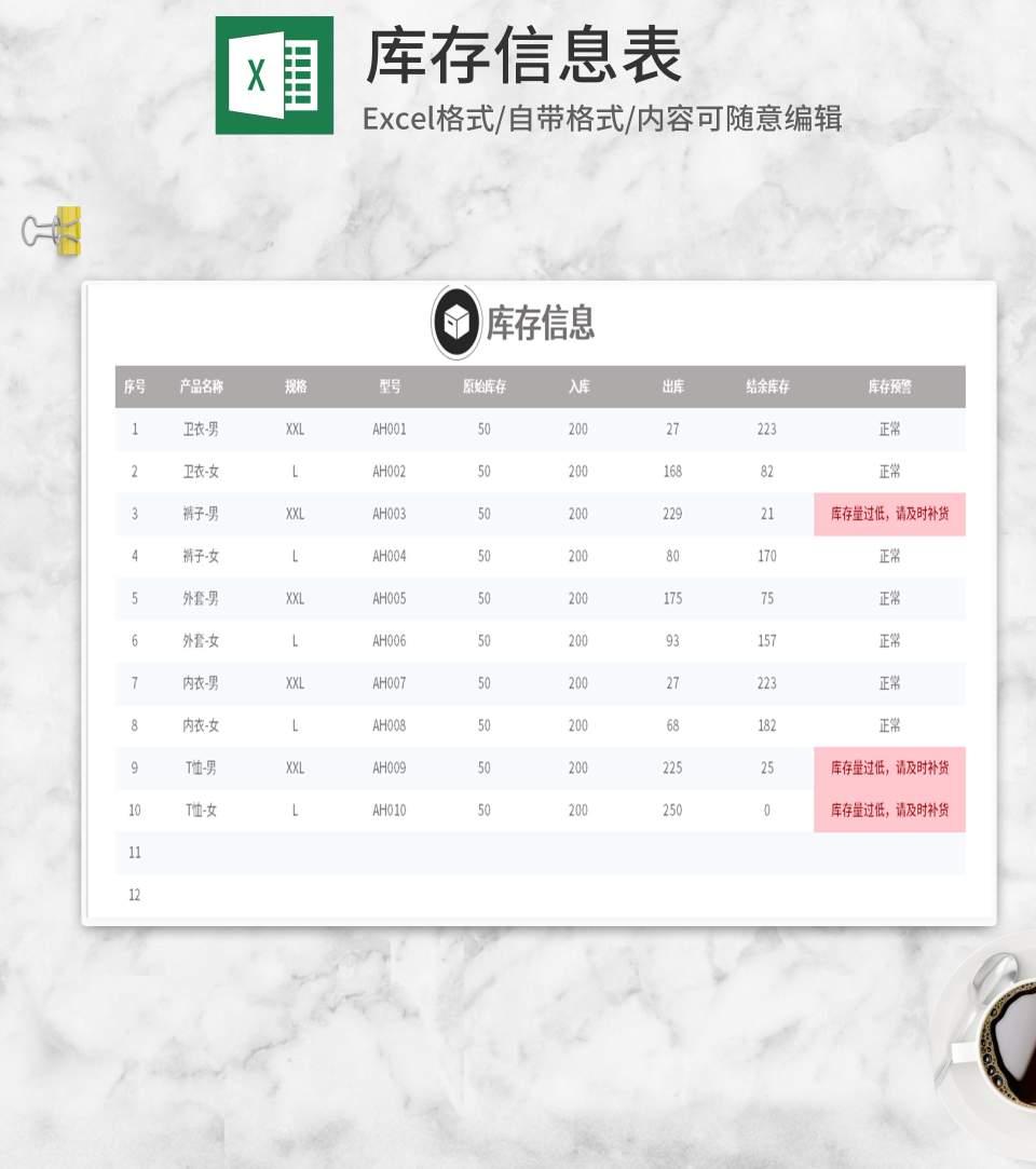 简约灰色库存信息明细表Excel模板