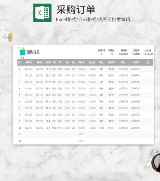 采购订单Excel模板