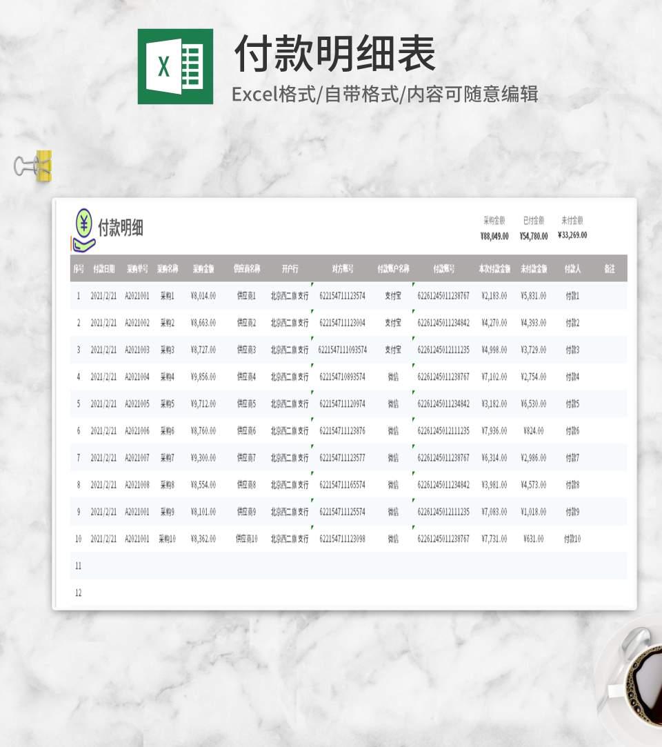 简约付款明细表Excel模板