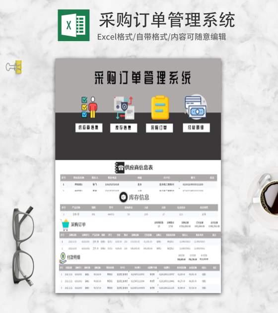 灰色采购订单管理系统Excel模板