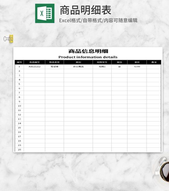 简约商品明细表Excel模板