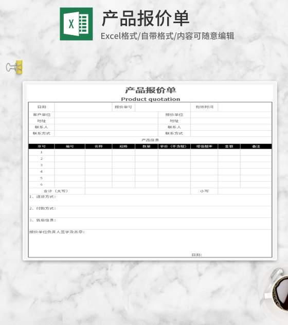 简约产品报价单Excel模板