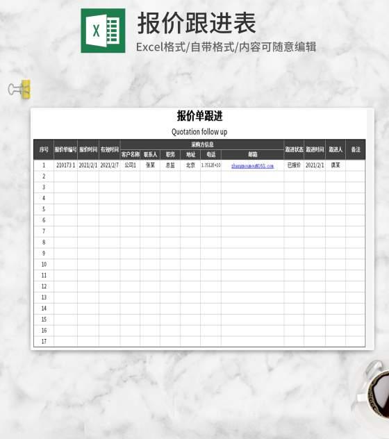 灰色报价跟进单Excel模板