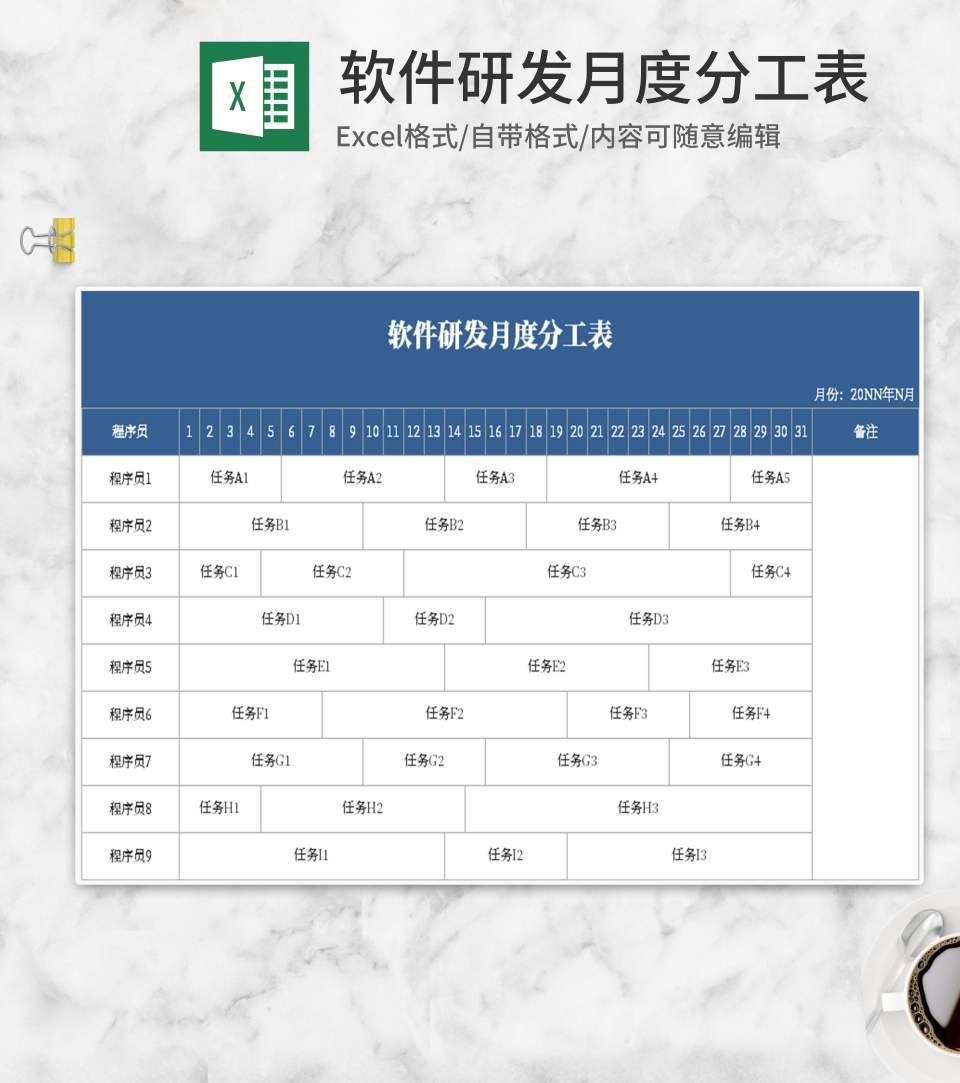蓝色软件研发月度分工表Excel模板