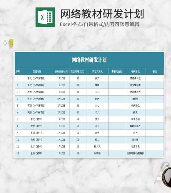 蓝色网络教材研发计划Excel模板