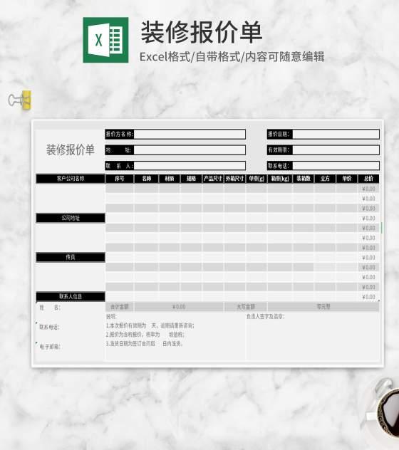 灰黑双色装修报价单Excel模板