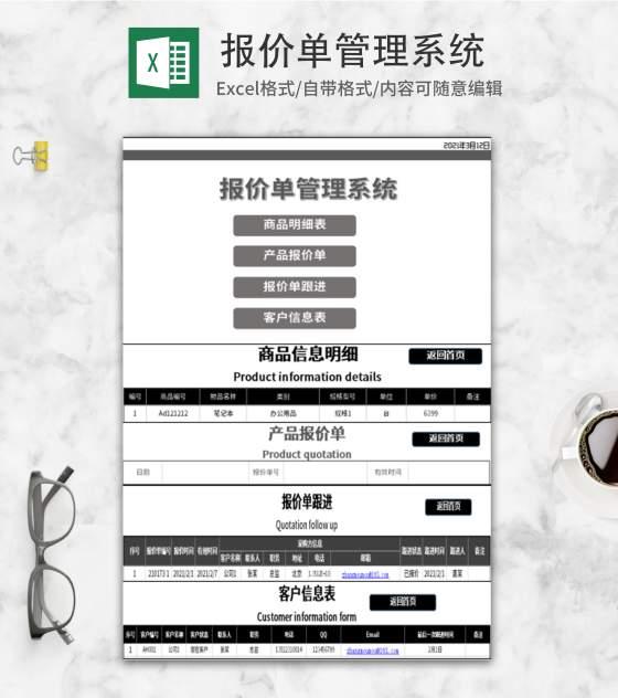 简约报价单管理系统Excel模板