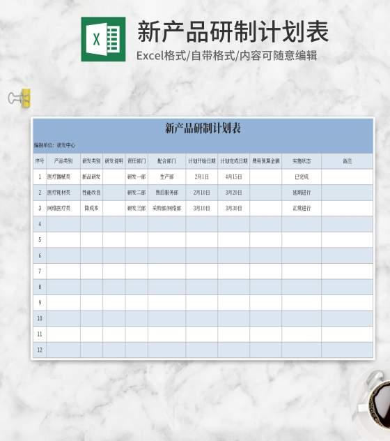 蓝色新产品研制计划表Excel模板