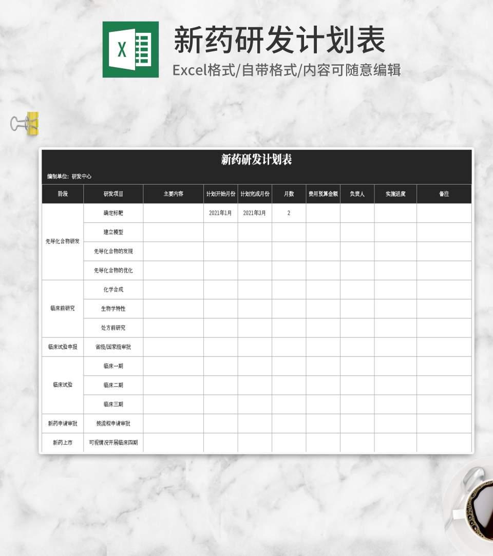 黑色新药研发计划表Excel模板