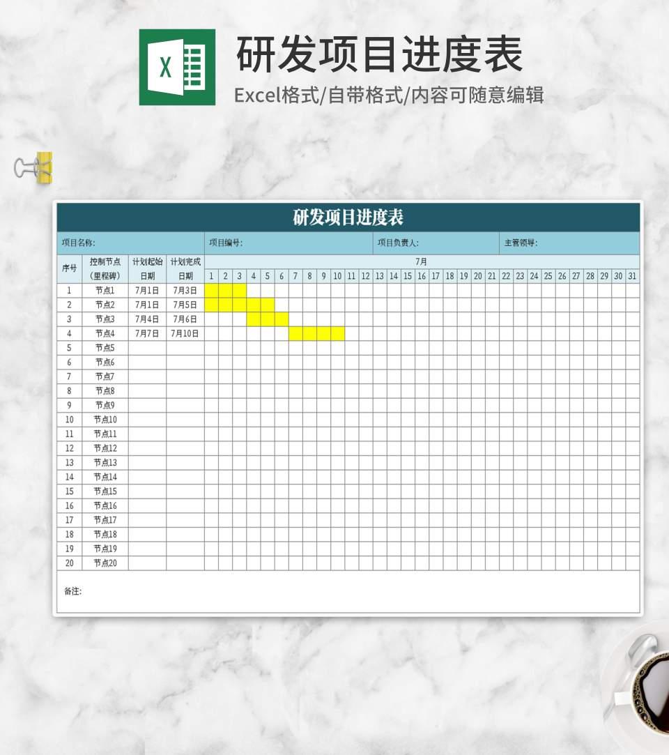 蓝色研发项目进度表Excel模板