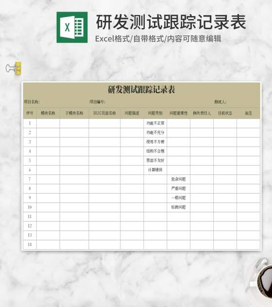 研发测试跟踪记录表Excel模板