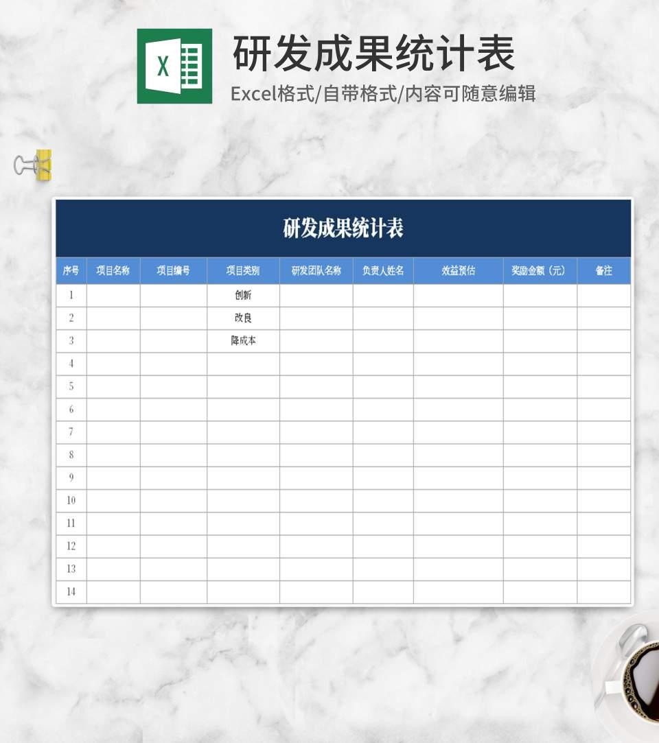蓝色研究成果统计表Excel模板