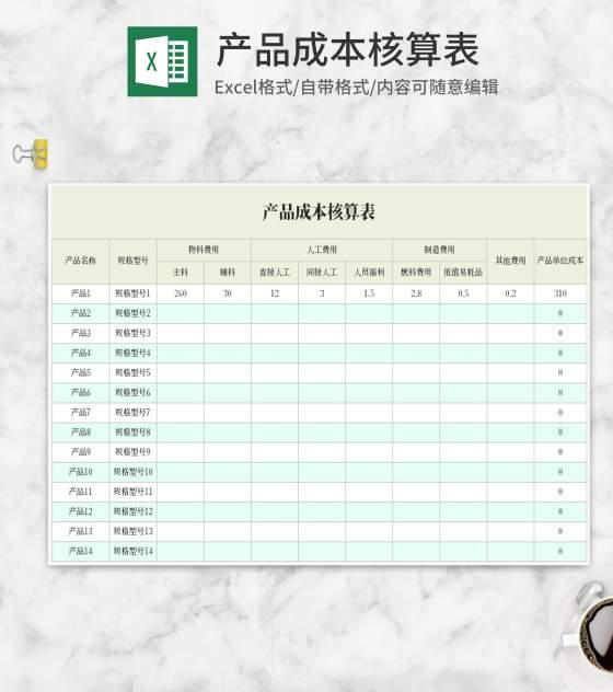 黄色产品成本核算表Excel模板