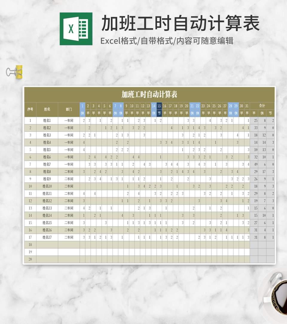 员工加班工时自动计算表Excel模板