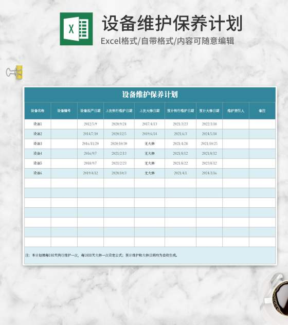 蓝色设备维护保养计划Excel模板