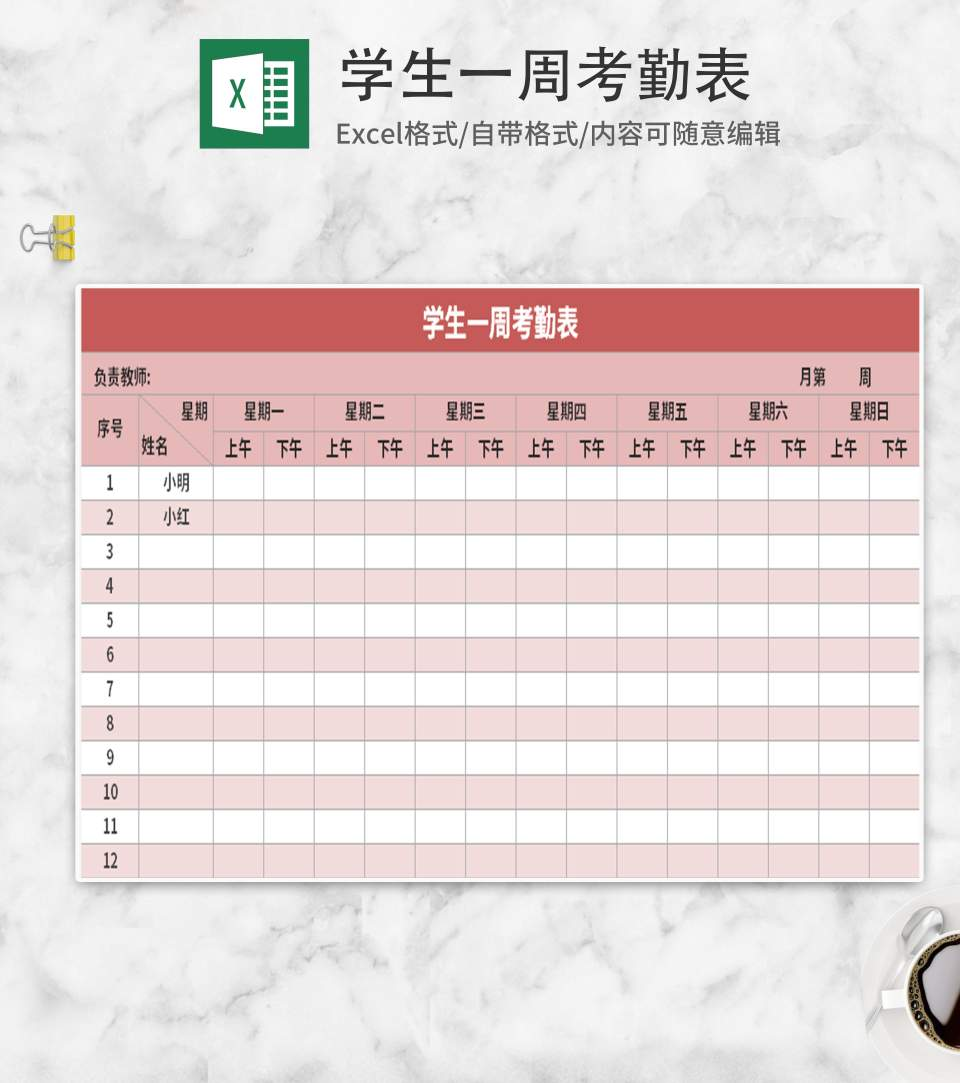 红色学生周考勤表Excel模板