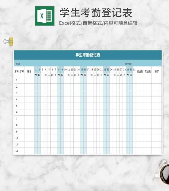 蓝色学生考勤登记表Excel模板