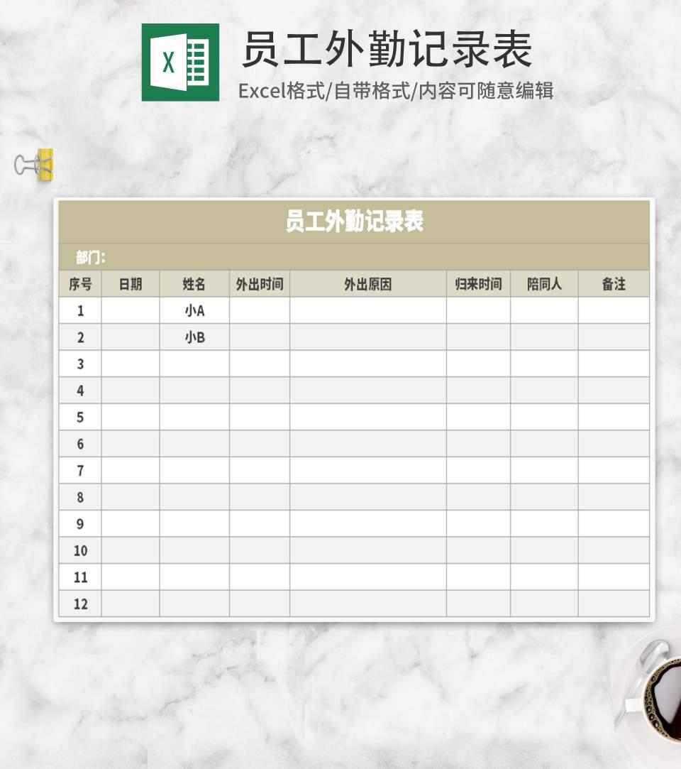 员工外勤记录表Excel模板