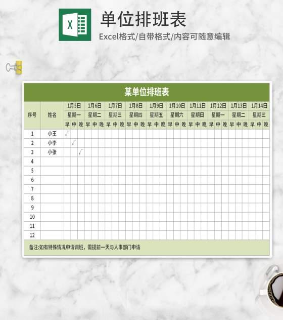 绿色单位排班表Excel模板