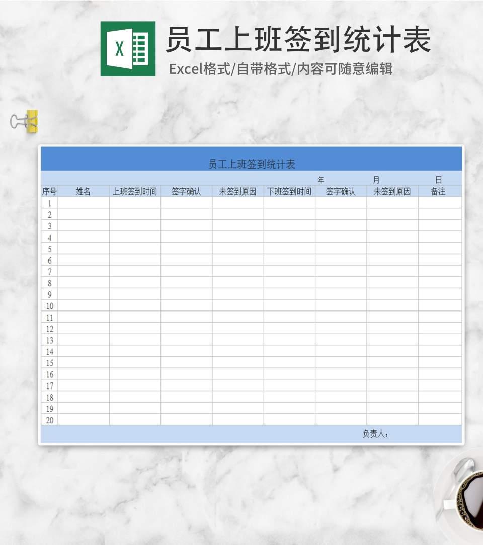 蓝色员工上班签到统计表Excel模板