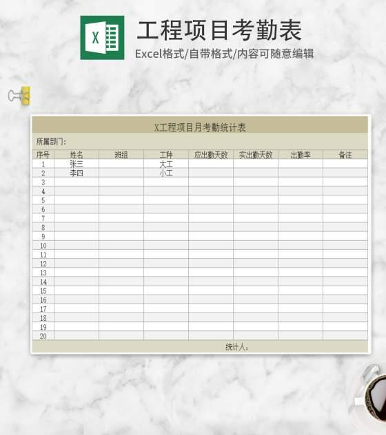 工程项目月考勤统计表Excel模板