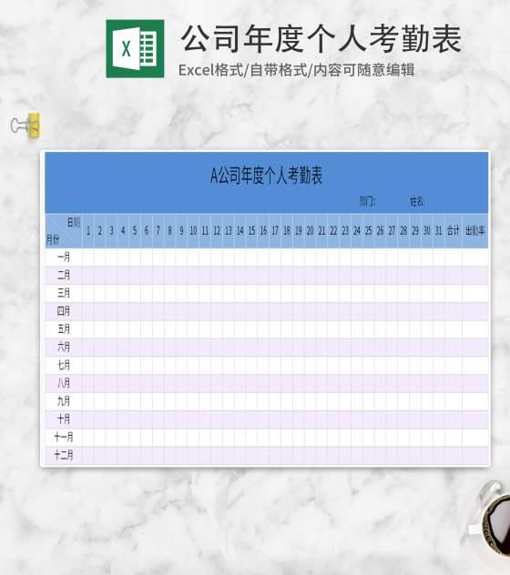 蓝色公司年度个人考勤表Excel模板