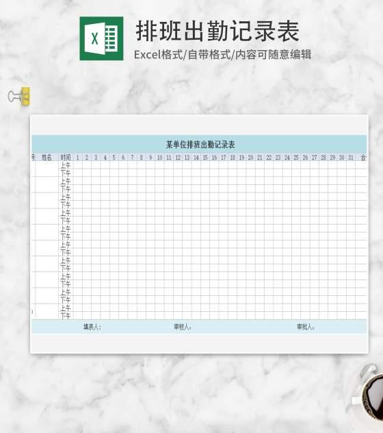 蓝色单位排班出勤记录表Excel模板