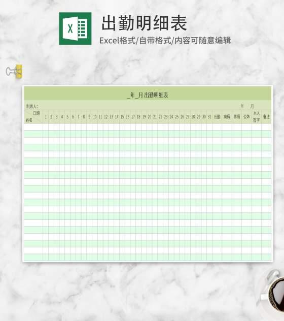 绿色出勤明细表Excel模板