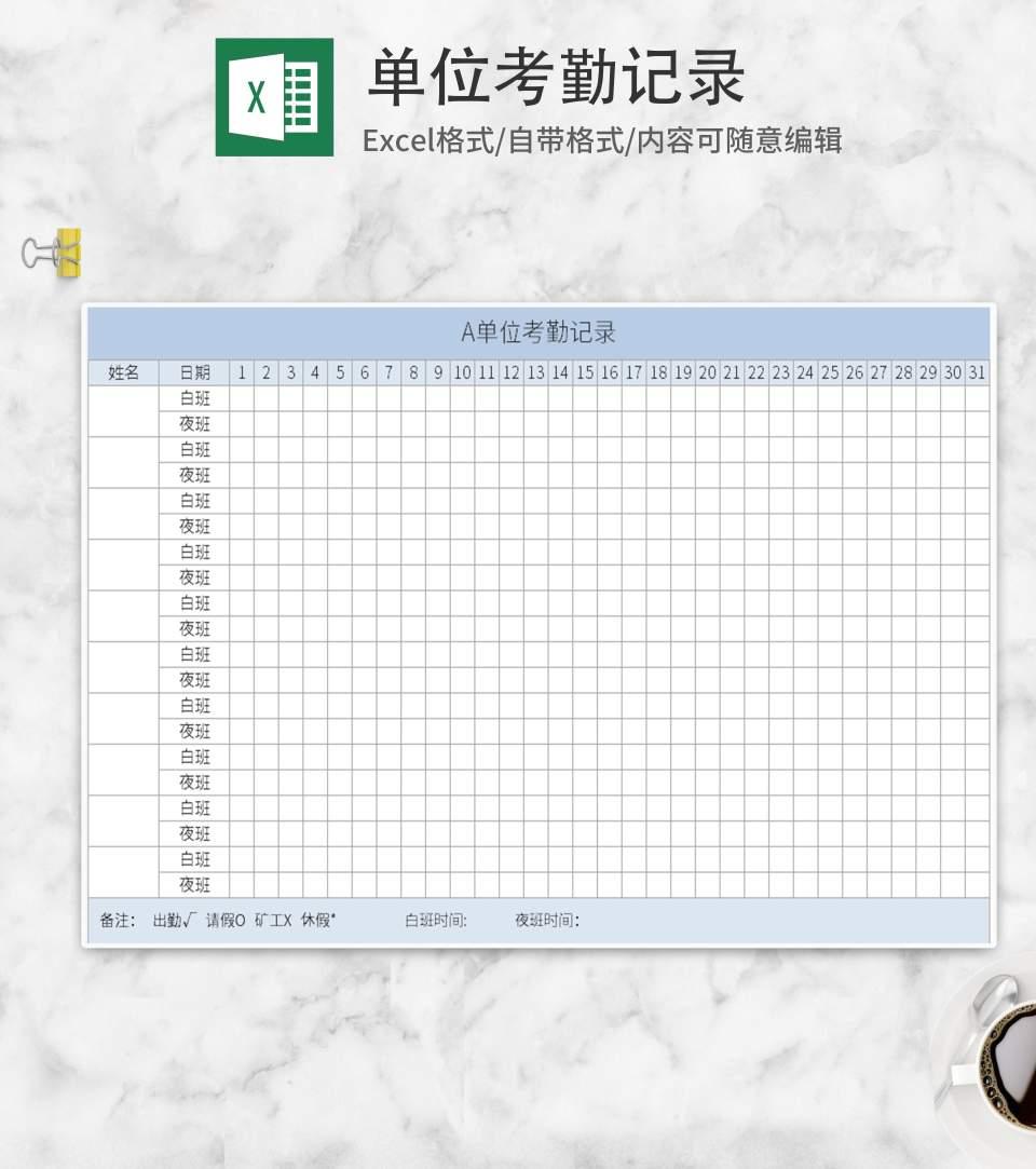 蓝色单位考勤记录表Excel模板