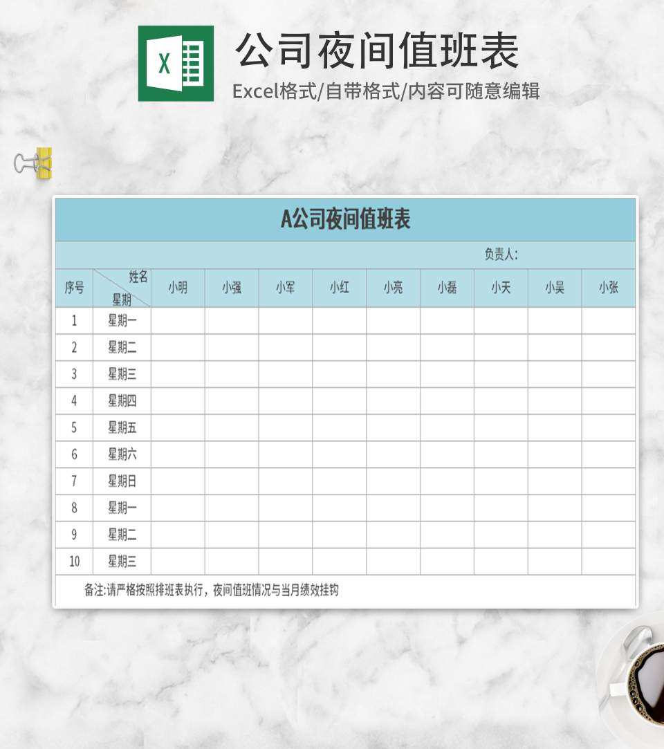 蓝色公司值班表Excel模板