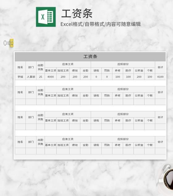 灰色工资条Excel模板