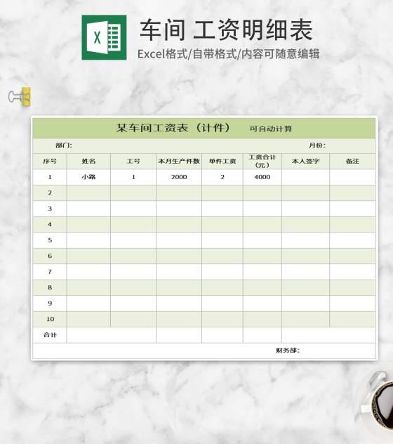 绿色车间工资明细表Excel模板