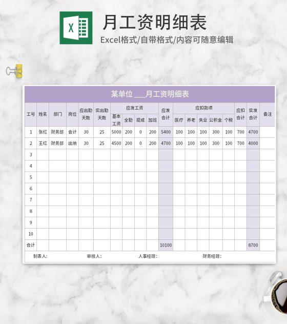 紫色单位月工资明细表Excel模板