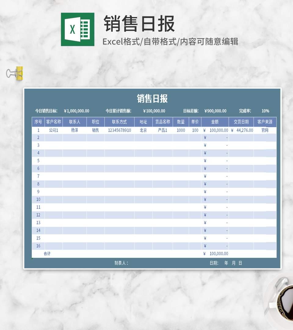 蓝色销售日报Excel模板