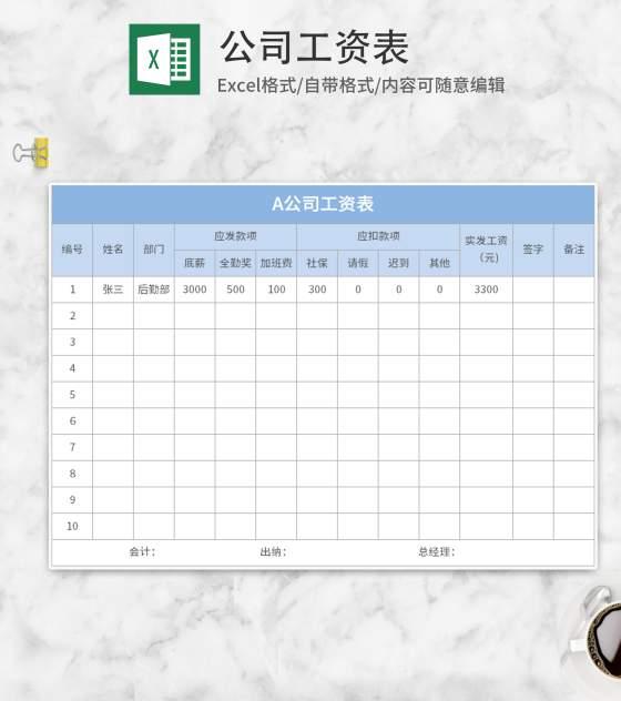 蓝色公司员工工资表Excel模板