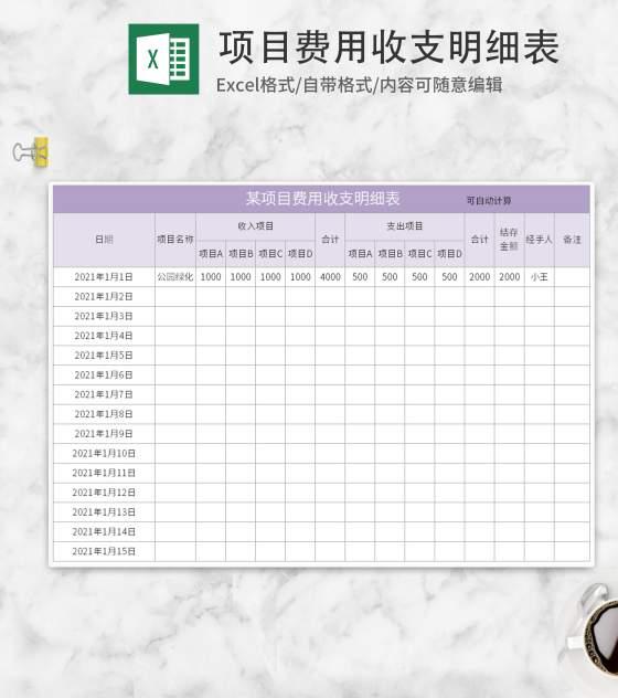 紫色项目费用收支明细表Excel模板