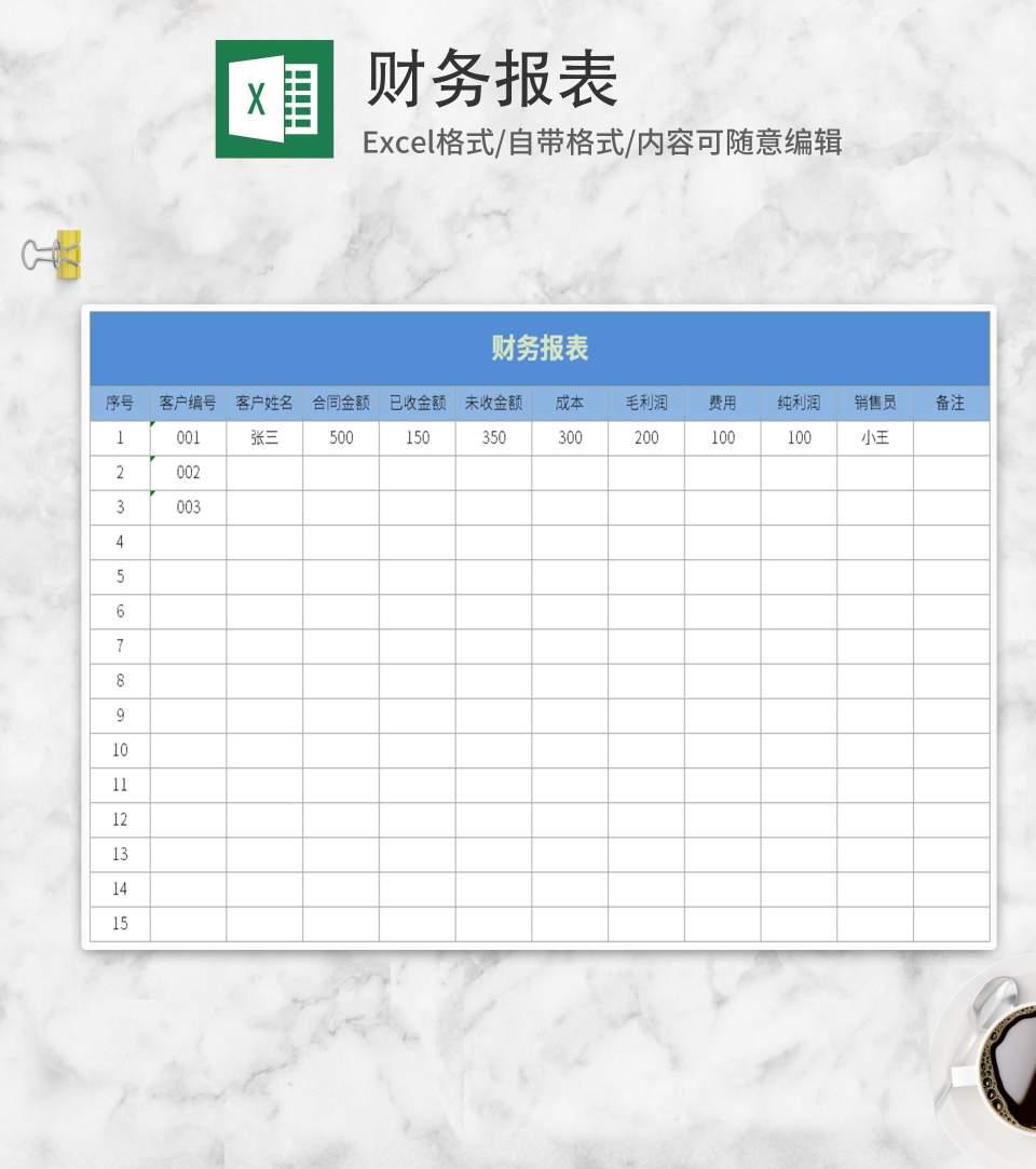 蓝色财务报表Excel模板