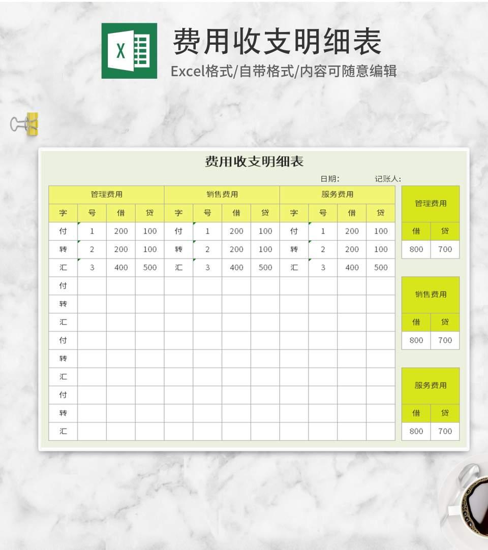 黄色费用收支明细表Excel模板