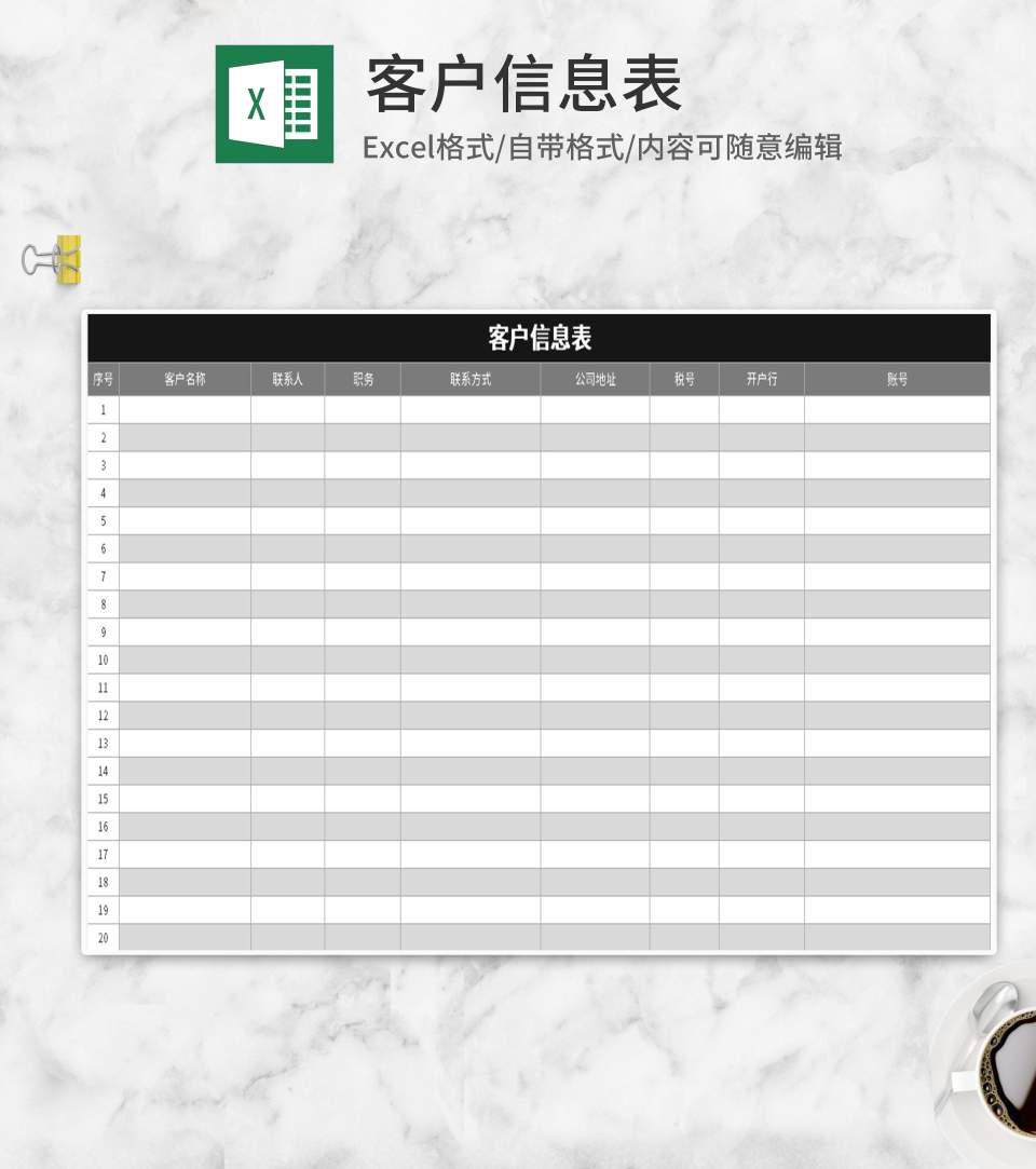 黑色客户信息表Excel模板