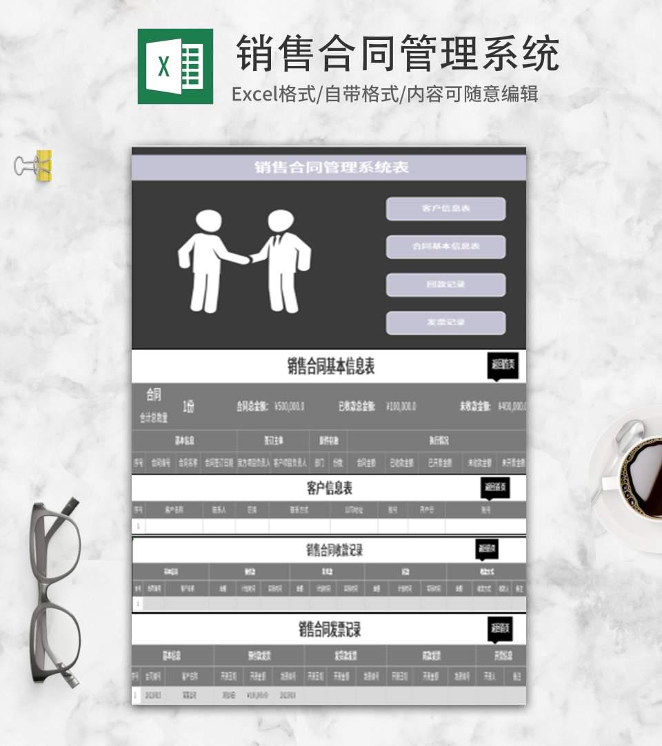 灰色销售合同管理系统Excel模板