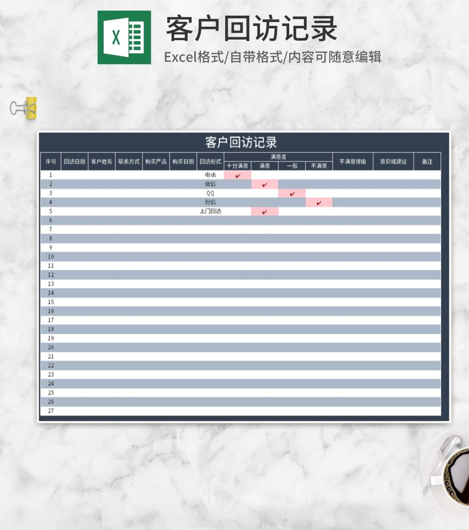 蓝色客户回访记录表Excel模板
