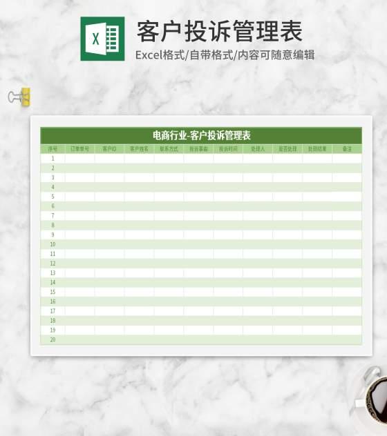 绿色客户投诉管理表Excel模板