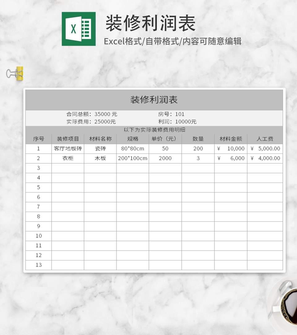 灰色装修利润表Excel模板