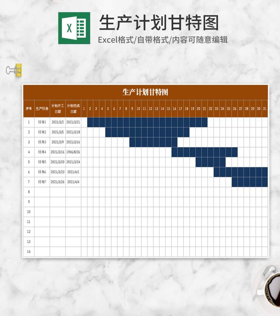 棕色生产计划甘特图Excel模板