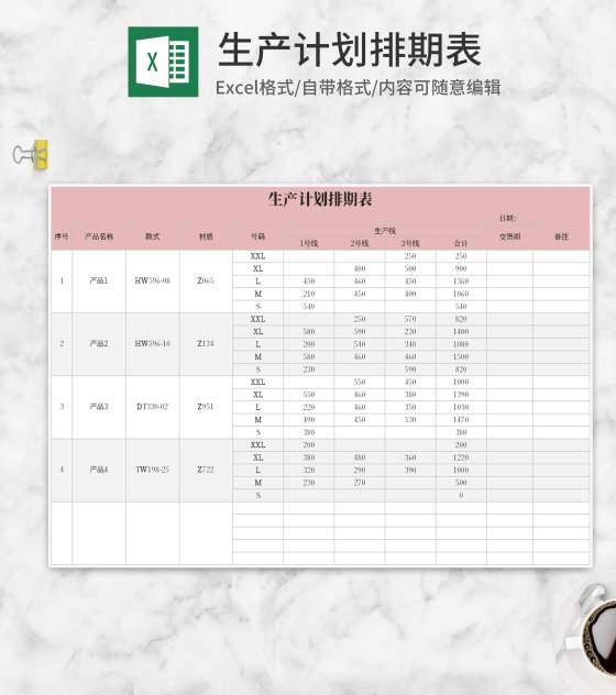 粉色生产计划排期表Excel模板
