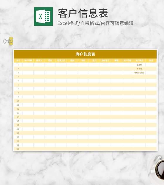 黄色客户信息表Excel模板