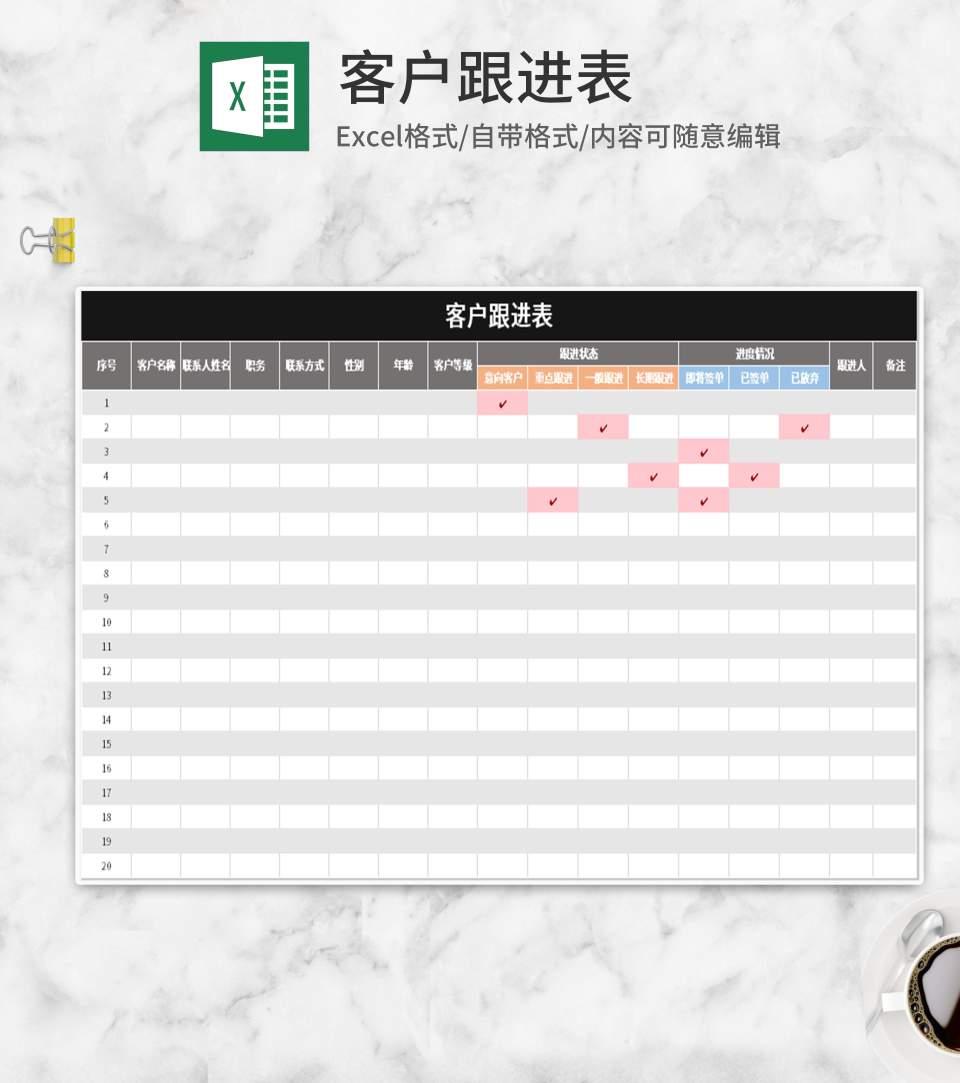 黑色客户跟进表Excel模板